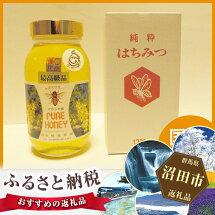 【ふるさと納税】No.011最高級国産天然アカシアはちみつ1.2kg