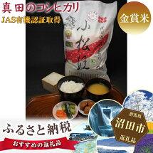 【ふるさと納税】No.012真田のコシヒカリ小松姫10kg(JAS有機栽培・金賞米)