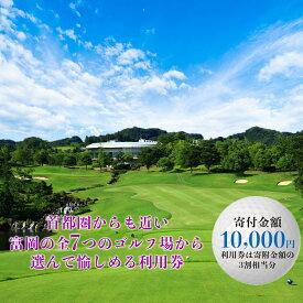 【ふるさと納税】富岡市ゴルフ場利用券寄附金額10,000円(利用券3割相当額)