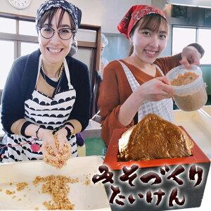 【ふるさと納税】伝統的な手法による味噌づくり体験