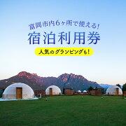 【ふるさと納税】富岡市内ホテル・旅館・民宿利用券(3割相当額)