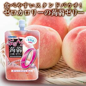 【ふるさと納税】オリヒロ ぷるんと蒟蒻ゼリースタンディング カロリーゼロ白桃 1ケース(130g×48個)