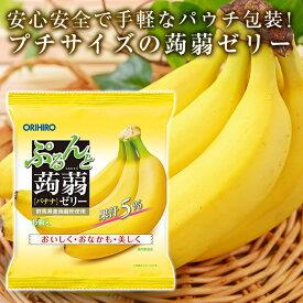 【ふるさと納税】オリヒロ ぷるんと蒟蒻ゼリーパウチ バナナ 1ケース(20gパウチ×6個×24袋入)
