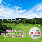 【ふるさと納税】富岡市ゴルフ場利用券寄附金額500,000円(利用券3割相当額)F20E-351