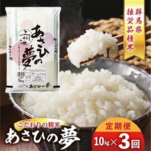 【ふるさと納税】《3ヵ月定期便》群馬県推奨品種米 あさひの夢 10kg×3回 F20E-546
