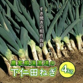 【ふるさと納税】《期間限定》農家厳選直送の下仁田ねぎ 4kg(すき焼きの相性抜群) F20E-712
