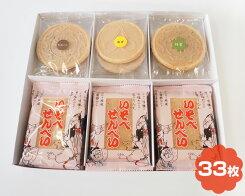 【ふるさと納税】No.018【33枚】いそべせんべい・チョコレートサンド詰合せA