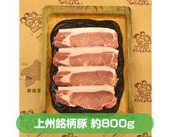 【ふるさと納税】No.020上州銘柄豚味そ漬みょうぎ山約800g