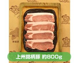 【ふるさと納税】No.020 上州銘柄豚 味そ漬 みょうぎ山 約800g / 豚肉 味噌漬 ロース 群馬県