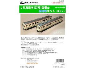 【ふるさと納税】No.076 鉄道模型1/80 107系100番台(後期型)キット / ペーパークラフト 車両 趣味 玩具 群馬県