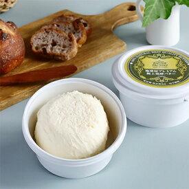 【ふるさと納税】極上発酵バター 2個セット【1041784】