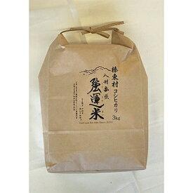 【ふるさと納税】八州高原強運米 玄米3分づきコシヒカリ 数量限定 【 3kg】【1136452】