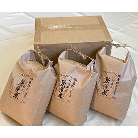 【ふるさと納税】八州高原強運米 玄米そのまま炊飯コシヒカリ 【令和2年産 3kg×3袋】【1136453】
