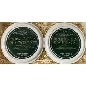 【ふるさと納税】地球屋プレミアム 極上有塩バター 2個セット【1041785】