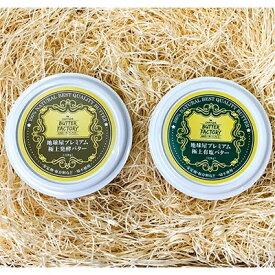 【ふるさと納税】極上醗酵バター&極上有塩バターセット【1041786】