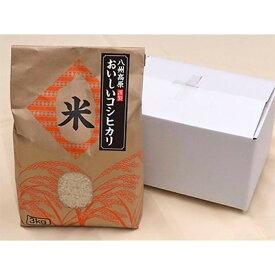 【ふるさと納税】八州高原謹製 おいしいコシヒカリ(無洗米) 【令和2年産米 3kg】【1095592】