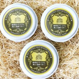 【ふるさと納税】地球屋プレミアム 極上 醗酵バター3個セット
