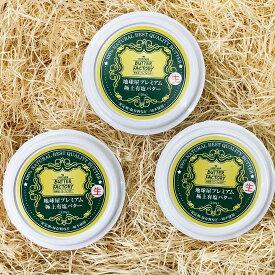 """【ふるさと納税】地球屋プレミアム 極上有塩 """"生""""バター 3個セット"""