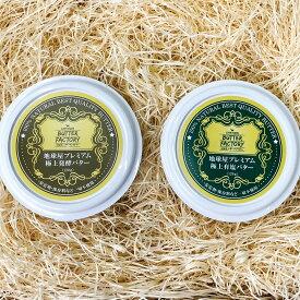 【ふるさと納税】地球屋プレミアム 極上醗酵バター&極上有塩バター 2個セット