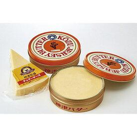 【ふるさと納税】【2630-0025】神津発酵バターとチェダーチーズセット