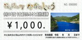 【ふるさと納税】中之条町ふるさと寄附感謝券9000円分