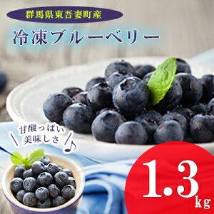 【ふるさと納税】東吾妻町産 冷凍ブルーベリー1.3kg 【果物詰合せ・フルーツ・冷凍ブルーベリー・ブルーベリー】