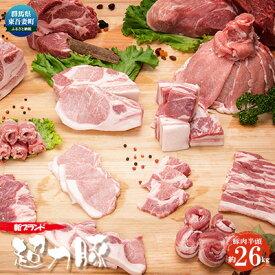 【ふるさと納税】群馬県東吾妻町産 新ブランド『ぐんまの温泉豚』豚肉半頭 約26kg 【お肉・豚肉・肉】