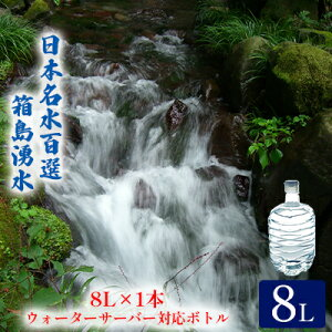 【ふるさと納税】群馬の名水 箱島湧水エアL 8L×1本 ウォーターサーバー対応ボトル 【飲料・ドリンク・飲料類・水・ミネラルウォーター・飲料類・水・ミネラルウォーター】