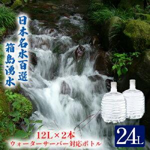 【ふるさと納税】群馬の名水 箱島湧水エアL 12L×2本 ウォーターサーバー対応ボトル 【飲料・ドリンク・飲料類・水・ミネラルウォーター】