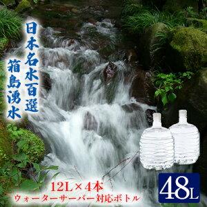 【ふるさと納税】群馬の名水 箱島湧水エアL 12L×4本 ウォーターサーバー対応ボトル 【飲料・ドリンク・飲料類・水・ミネラルウォーター】