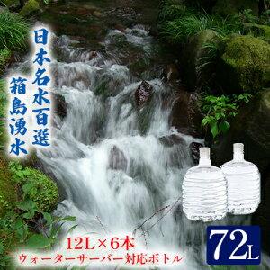 【ふるさと納税】群馬の名水 箱島湧水エアL 12L×6本 ウォーターサーバー対応ボトル 【飲料・ドリンク・飲料類・水・ミネラルウォーター】