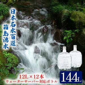 【ふるさと納税】群馬の名水 箱島湧水エアL 12L×12本 ウォーターサーバー対応ボトル 【飲料・ドリンク・飲料類・水・ミネラルウォーター】
