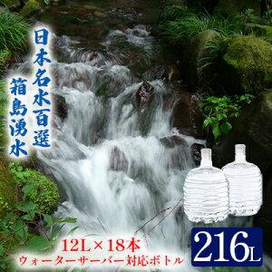 【ふるさと納税】群馬の名水 箱島湧水エアL 12L×18本 ウォーターサーバー対応ボトル 【飲料・ドリンク・飲料類・水・ミネラルウォーター】