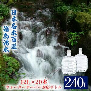 【ふるさと納税】群馬の名水 箱島湧水エアL 12L×20本 ウォーターサーバー対応ボトル 【飲料・ドリンク・飲料類・水・ミネラルウォーター】
