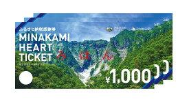 【ふるさと納税】みなかみ町ふるさと納税感謝券「MINAKAMI HEART TICKET」3,000円分