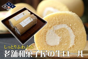 【ふるさと納税】福嶋屋生ロールケーキ2点セット(バニラ・珈琲)【冷凍】