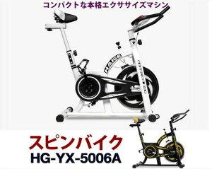 【ふるさと納税】No.057スピンバイクホワイト(hg-yx-5006a)