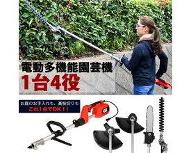 【ふるさと納税】No.073 電動式多機能園芸機 HG-900WETE 4WAY