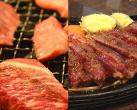 【ふるさと納税】No.079 上州牛焼肉(バラ)・ステーキ(サーロイン)セット / 牛肉 やきにく バーベキュー BBQ 群馬県