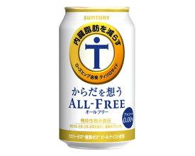 【ふるさと納税】No.084 サントリー・からだを想うオールフリー(機能性表示食品)350ml×24本 / ノンアルコール 一番麦汁 アロマホップ 天然水 ビールテイスト飲料