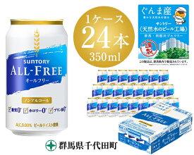 【ふるさと納税】No.114 サントリー オールフリー / ノンアルコール カロリーゼロ 糖質ゼロ プリン体ゼロ ビールテイスト飲料