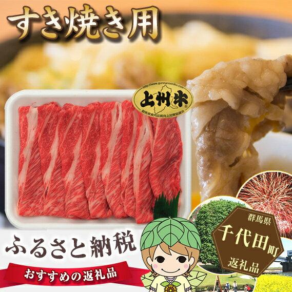 【ふるさと納税】No.003 上州牛(すき焼き用)約500g