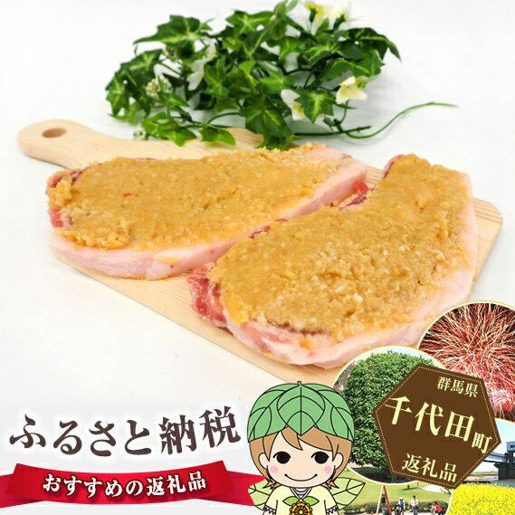 【ふるさと納税】No.040 上州麦豚味噌漬け(箱入り) 約800g