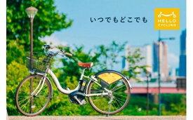 【ふるさと納税】HELLOCYCLINGライドクーポン3,000円分(さいたま市内利用限定)【11100-0022】