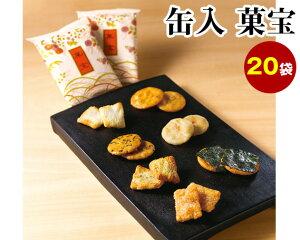 【ふるさと納税】No.020 缶入 菓宝(20袋) / お菓子 おせんべい おかき 埼玉県