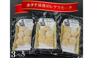 【ふるさと納税】No.351 ホタテ貝柱のレアスモ—ク / 燻製 埼玉県