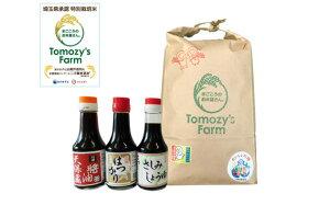 【ふるさと納税】No.415 醤油ご飯セット / しょうゆ お米 精米 埼玉県