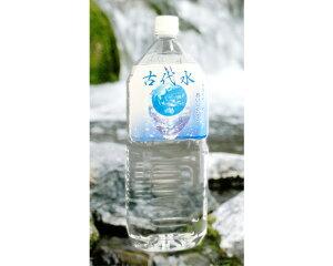 【ふるさと納税】No.013 秩父奇跡の水 古代水 / ミネラルウォーター ペットボトル お水 軟水 2L×10本