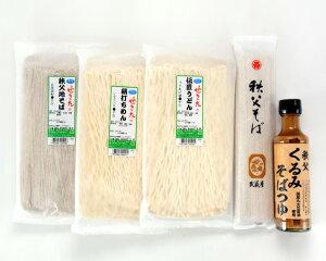 【ふるさと納税】No.107 乾めん&くるみそばつゆセット