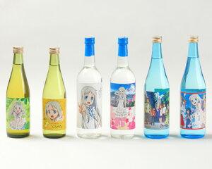 【ふるさと納税】No.139 あの花聖地巡礼6本セット / お酒 日本酒 梅酒 柚子酒 飲み比べセット